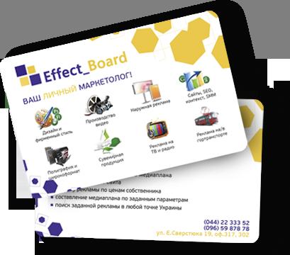 Effect Board - ваш личный маркетолог