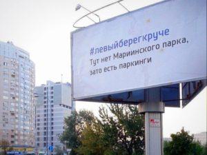 Новые билборды на Левом берегу