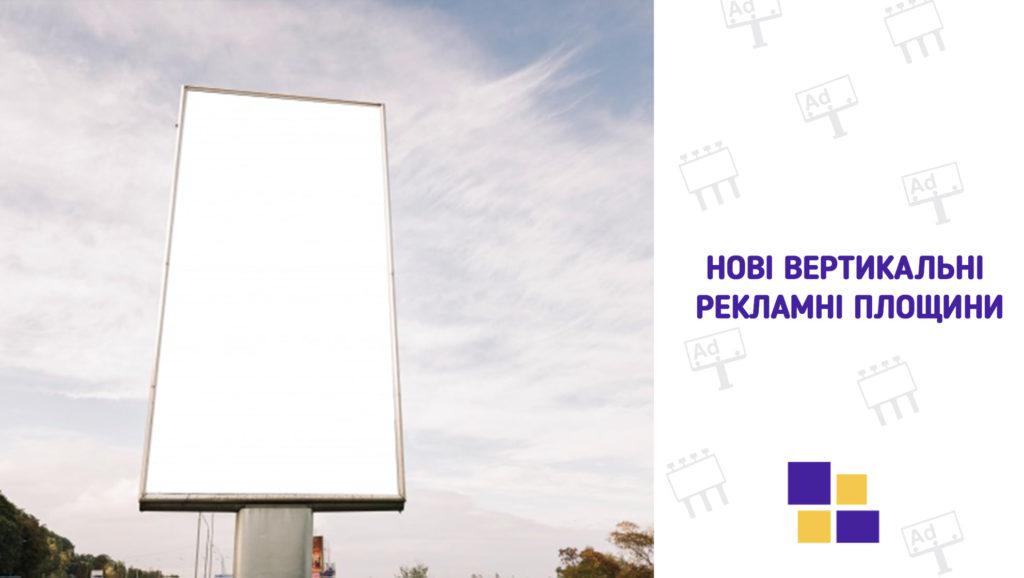 Нові рекламні площини