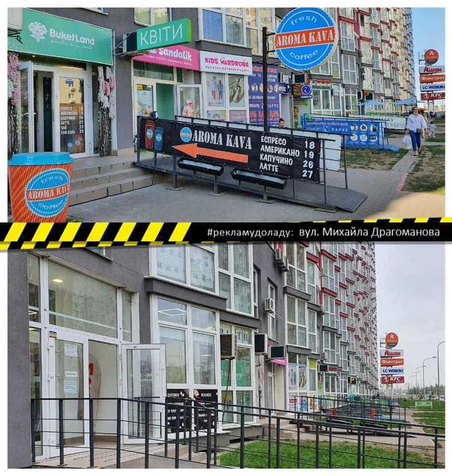 Убрали незаконную рекламу на улице Драгоманова