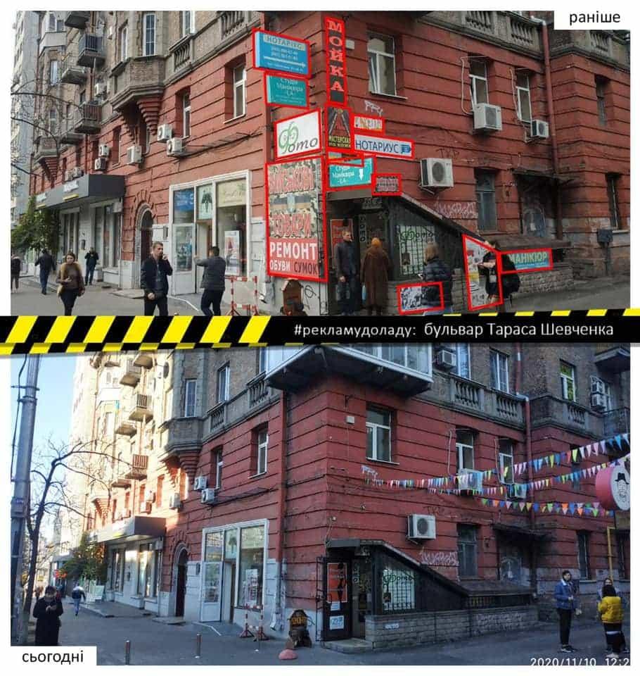 Убрали незаконную рекламу на бульваре Шевченка