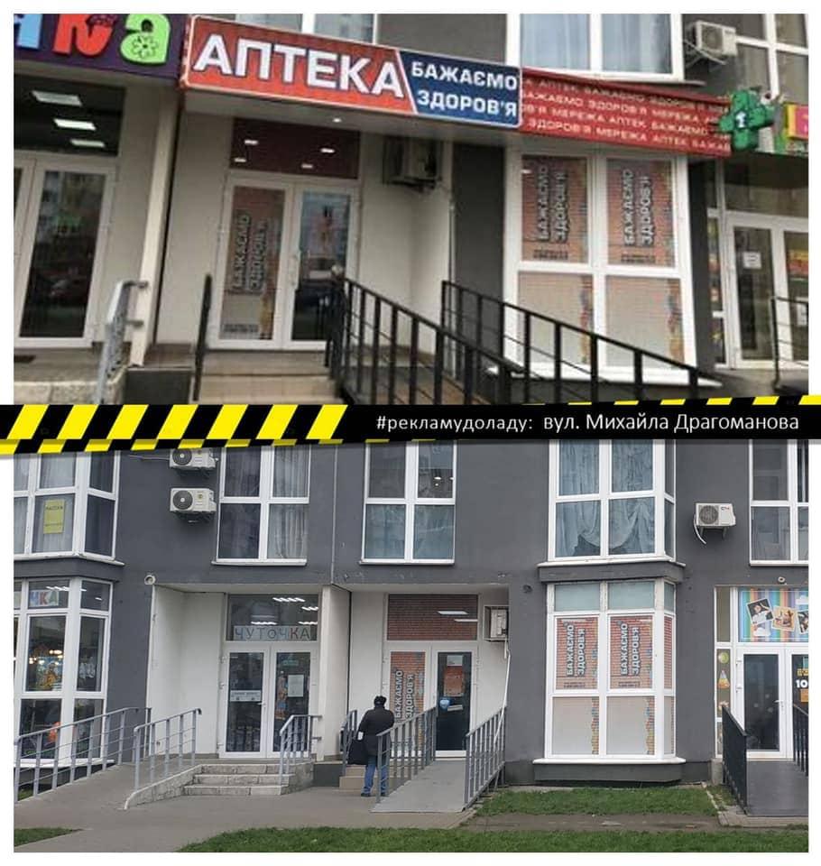 Наружная реклама на Драгоманова
