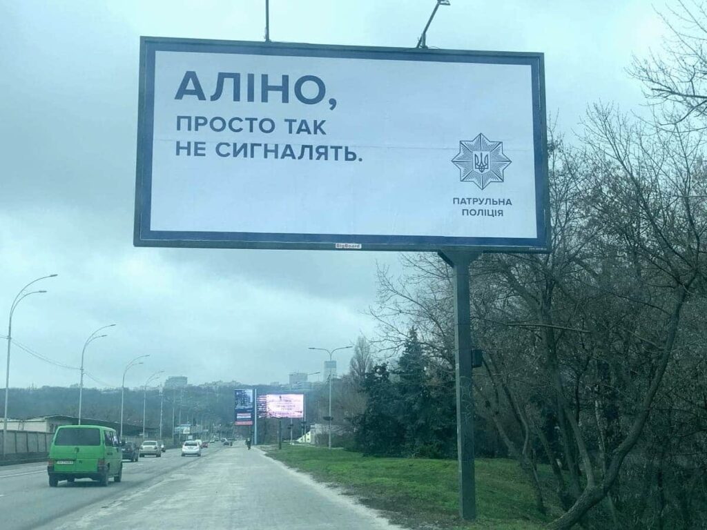 ПДД для Киевских водителей