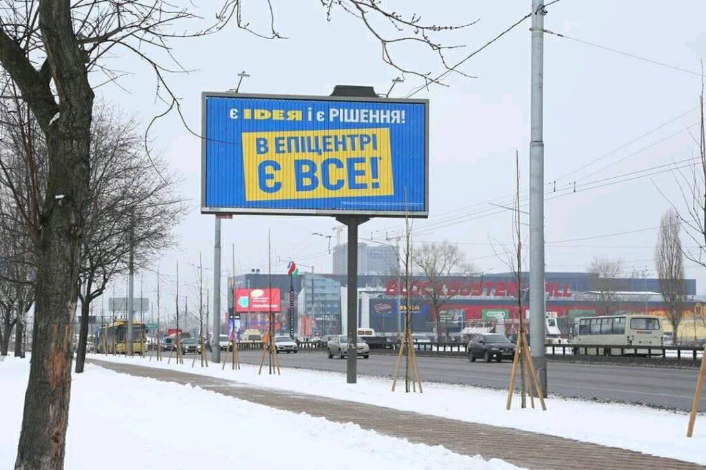 Баннер Эпицентра напротив ИКЕИ в Киеве