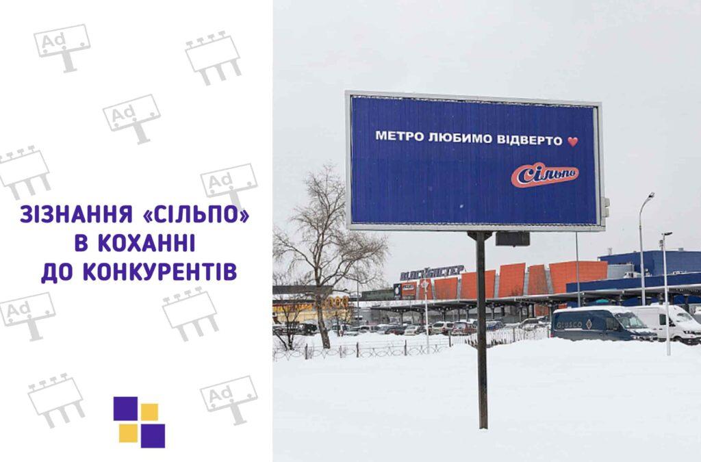 Наружная реклама Сильпо на 14 февраля